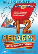 Плакат к 12 декабря, оформление к празднику
