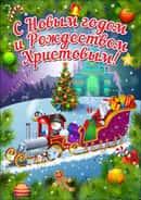 купить плакат на Новый год
