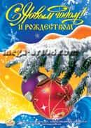 купить плакат с Новым годом