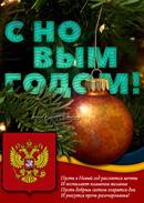 Плакат к Новому году