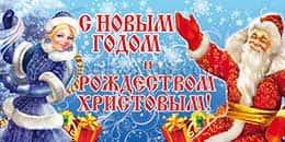 Баннер на Новый год
