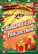 Новый год плакат