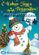 купить плакат к Новому году
