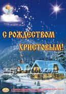 Постер к Рождеству Христову