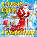 Наклейка на Новый год