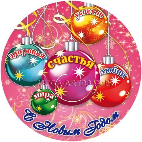 Новогодние электронные открытки поздравления