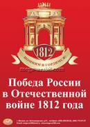 Постер к Отечественной войне