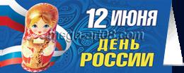 http://mega-art08.com/Otk_Rossia_1_s.png