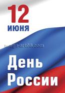 Постер в концепции на День России