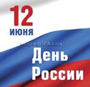 Наклейка в концепции на День России