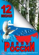 Плакат к 12 июня