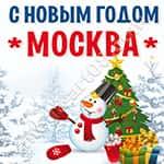 Наклейка с Новым годом