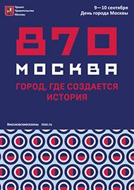 Плакат постер Москва 870