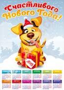 купить календарь на новый год