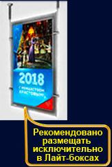 Пример оформления в концепции на новый 2018 год