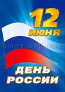 Плакат к 12 июня, оформление к празднику