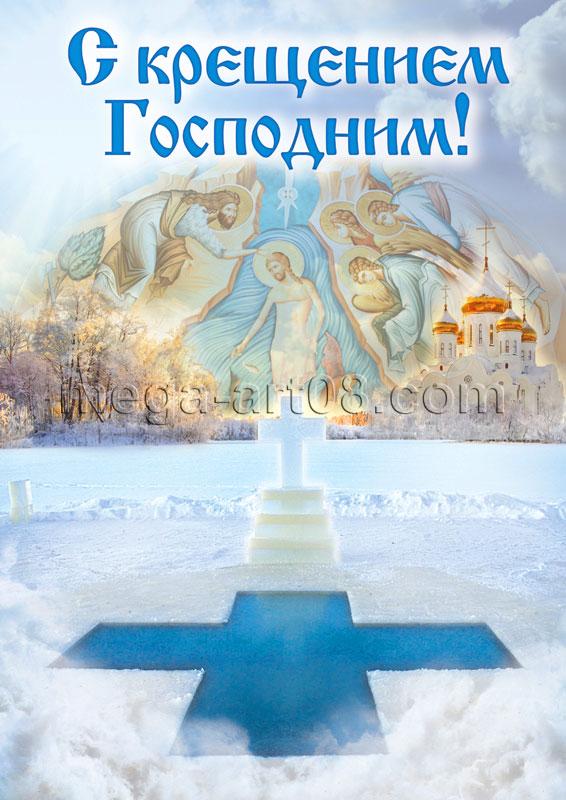 Открытки на крещение господне своими руками