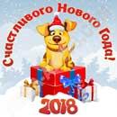 наклейка к Новому году