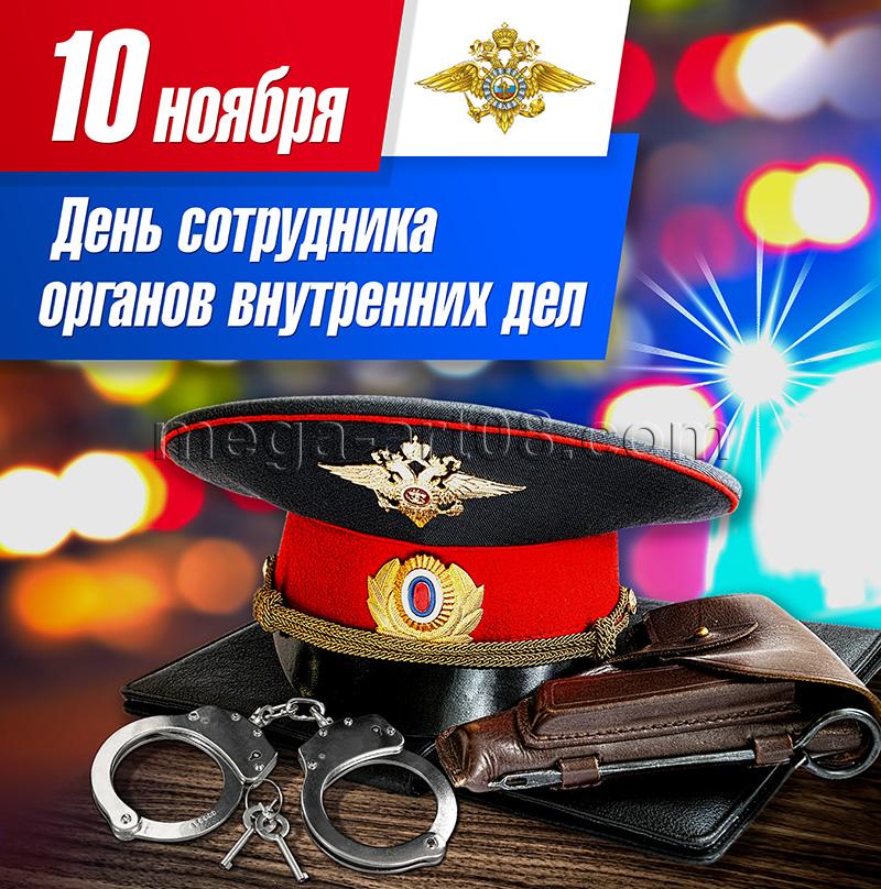 Поздравление мвд с днем россии 42