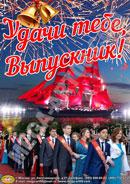 Плакат Удачи выпускник