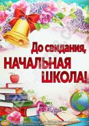 Плакат До свидания начальная школа