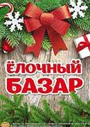 купить Новый год