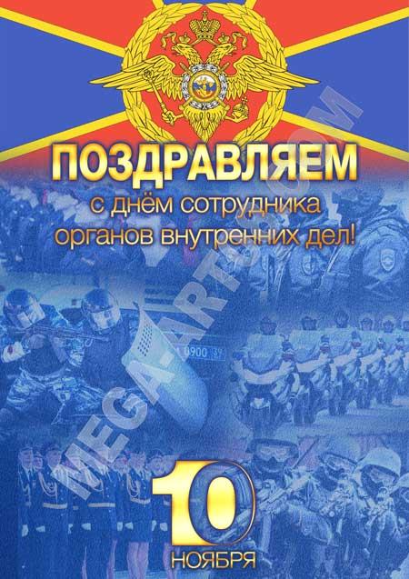 Поздравления на День полиции (милиции) 2018 в прозе 67