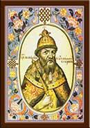 Портрет Иван IV Васильевич (Иван Грозный)