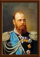 Портрет Александр III