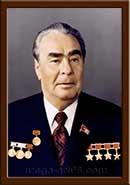 Портрет Брежнев Л.И.