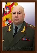 Портрет Суровикин С.В.