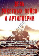 Плакат на день ракетных войск и артиллерии