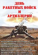 купить плакат на день ракетных войск и артиллерии