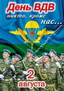 Плакат на день ВДВ