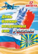 Плакат на день ВВС