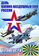 купить плакат на день ВВС